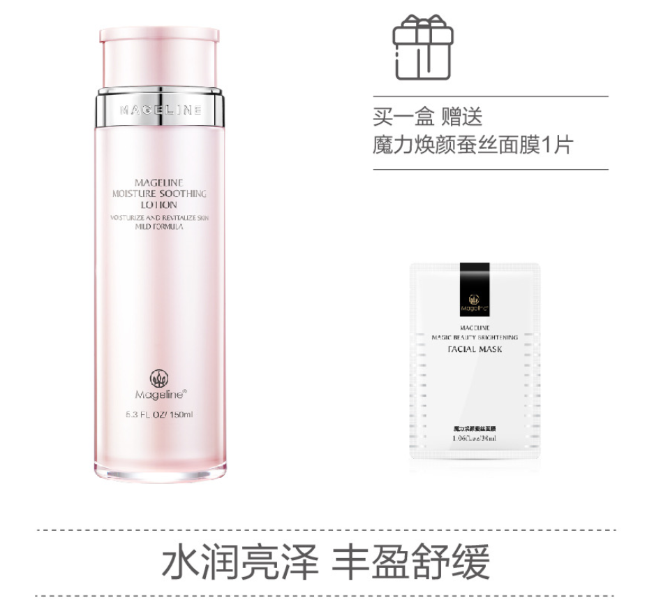 Promotion: Mageline Moisture Soothing Lotion/Toner 150ml