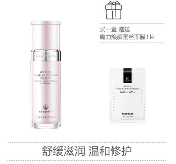 Promotion: Mageline Moisture Soothing Essence 35ml