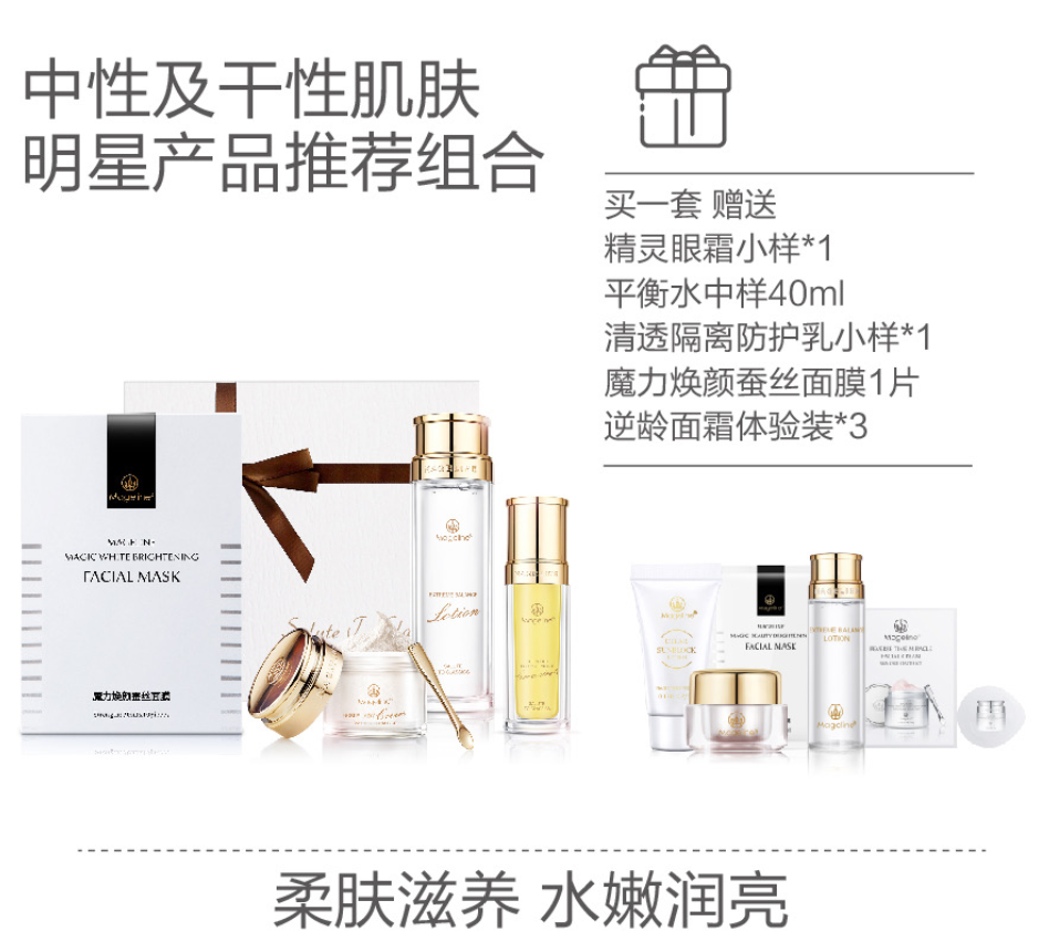 Promotion: Mageline Dry and Normal Skincare Set