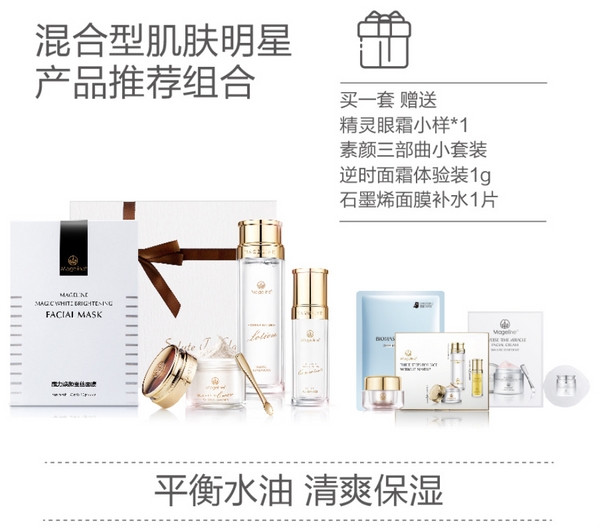 Promotion: Mageline Combination Skincare Set