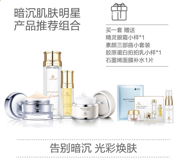 Promotion: Mageline Dull and Tired Skincare Set
