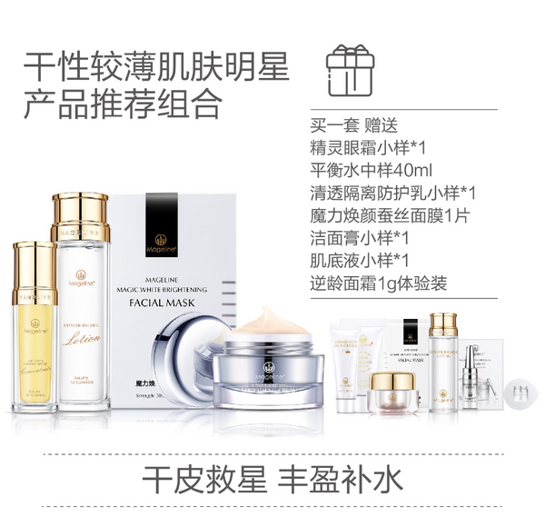 Promotion: Mageline Dry and Thin Skin Care Set