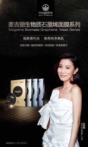 Mageline Biomass Graphene Multi-Effect Firming Mask. Fresh texture allows for easy absorption into deep skin layers to repair and rejuvenate skin; release abundant firming essence to nourish skin, even dry and fine lines, boost skin elasticity, plump, smooth and supple to reveal a youthful appearance.