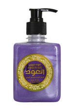 Hareemi Oud Liquid Soap (300ml) Plus Soap
