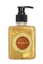 Oriental Oud Liquid Soap (300ml)