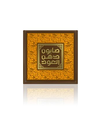 Sultani Oud Soap Bar
