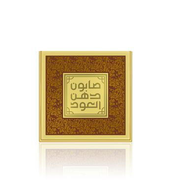 Oriental Oud Liquid Soap (300ml) Plus Soap
