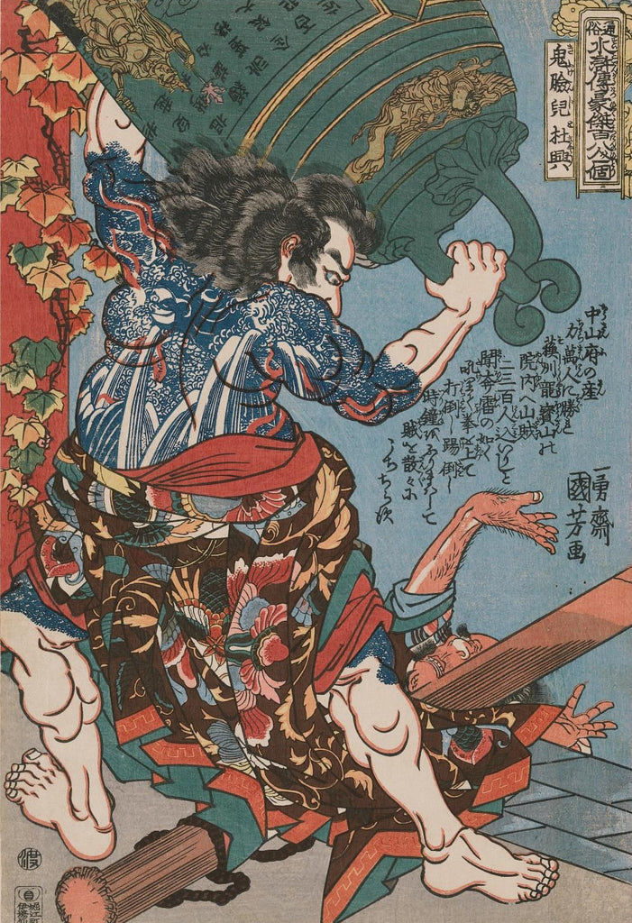 Du Xing, The Devil Faced by Utagawa Kuniyoshi (1843)