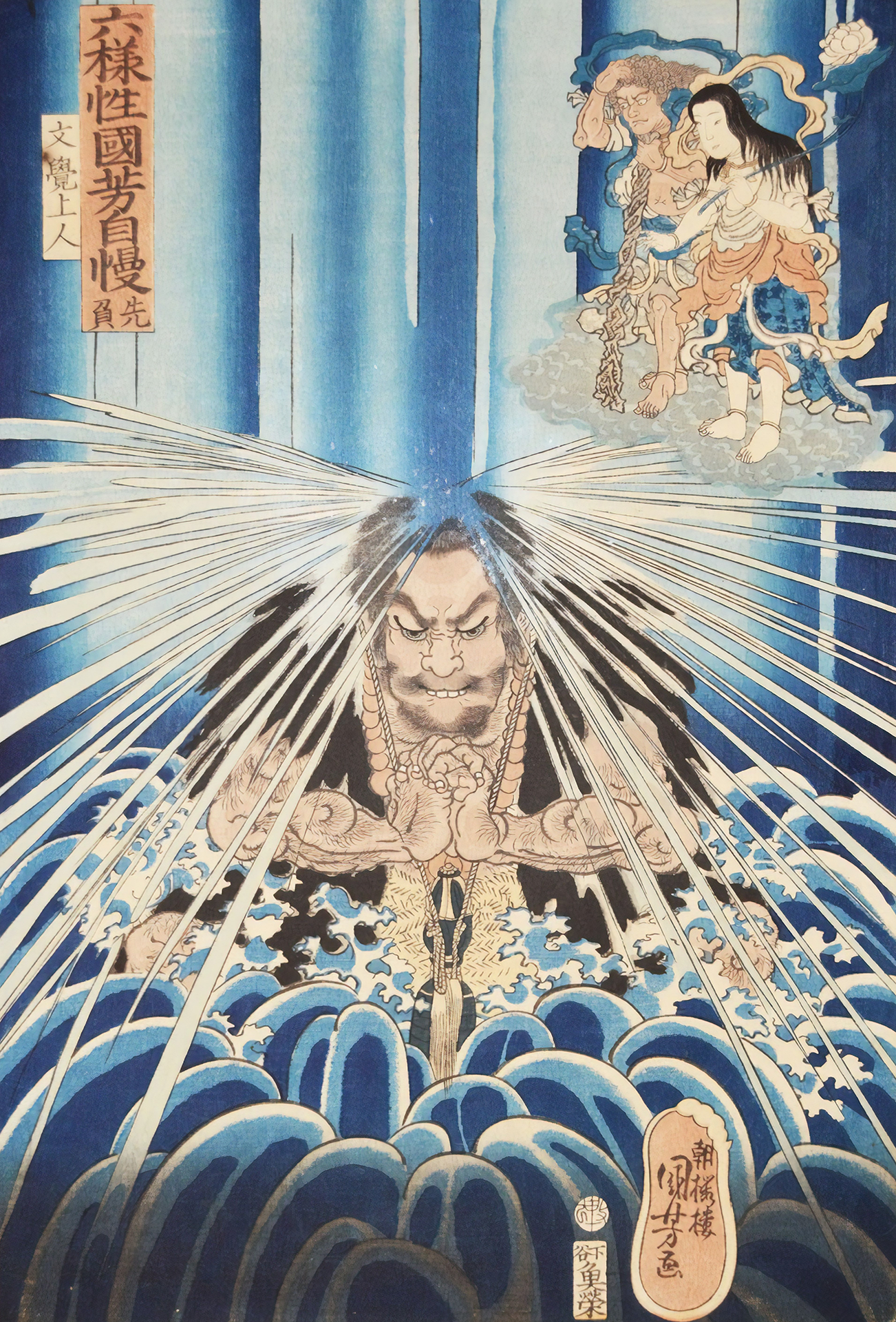 Mongaku Shonin under the Waterfall (1860) by Kuniyoshi