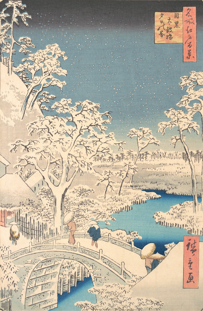 Taiko (Drum) Bridge and the Yuhi Mound at Meguro - By Hiroshige (1857)