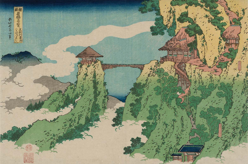 The Hanging Cloud Bridge at Mount Gyodo Near Ashikaga by Katsushika Hokusai