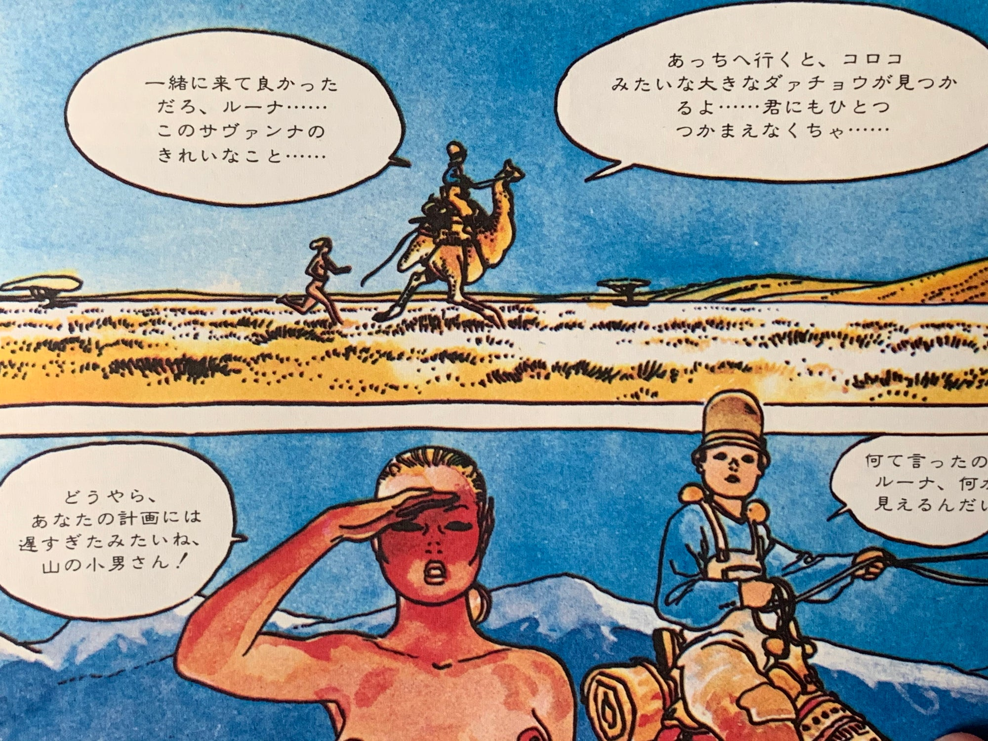 The Super Creators: Moebius in Japan