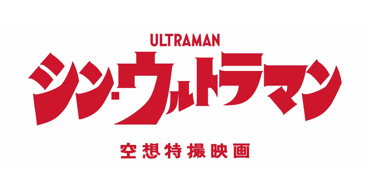 """Shin Ultraman"" Trailer and Posters Revealed"