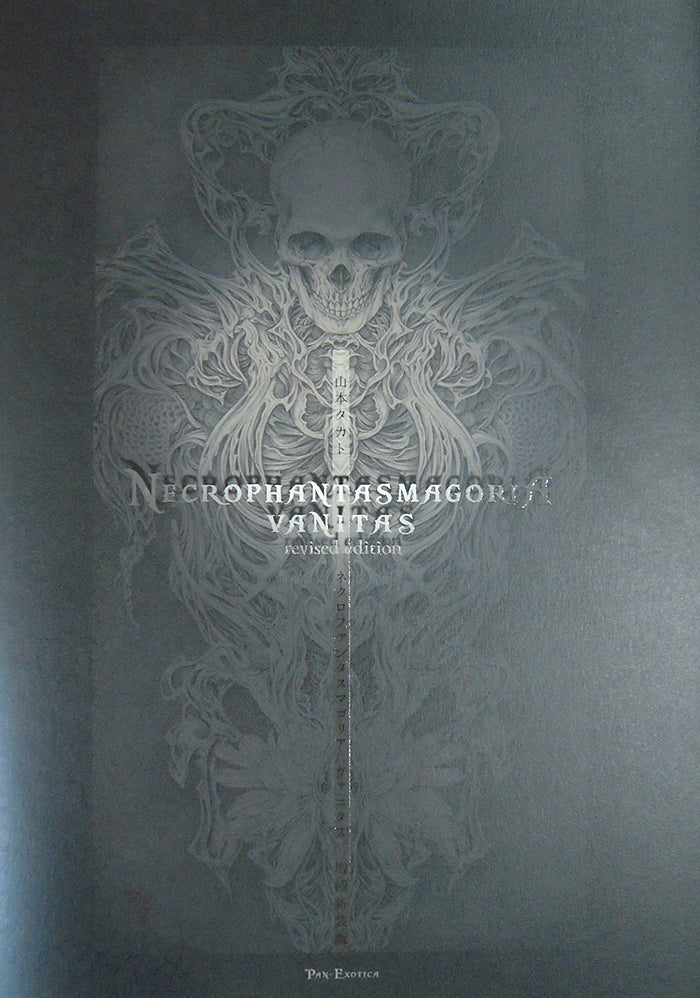"Takato Yamamoto ""Necrophantasmagoria Vanitas"" revised edition SIGNED"