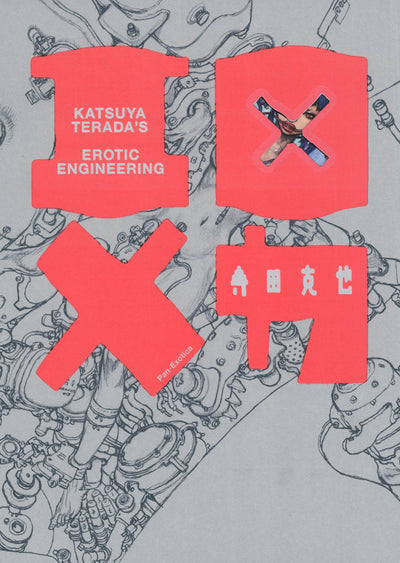 "Katsuya Terada ""Erotic Engineering"""