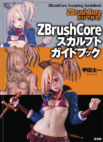 ZBrushCore Sculpting Guidebook by Taichi Kouda
