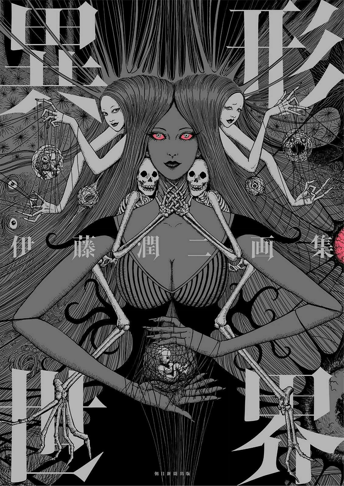 "Junji Ito ""IKEI SEKAI"" His first ever artwork collection book"