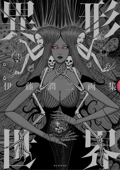 "Junji Ito ""IKEI SEKAI"" (Twisted Visions) His first ever artwork collection book"