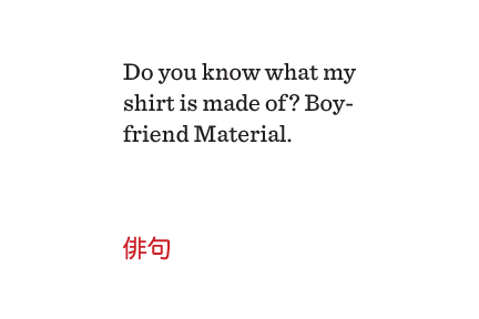 Greeting Card - Haiku Boyfriend