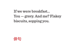 Greeting Card - Haiku Breakfast