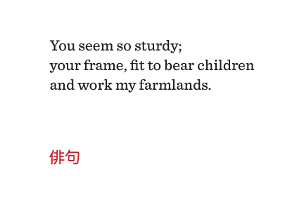 Greeting Card - Haiku Farmlands