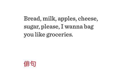 Greeting Card - Haiku Groceries