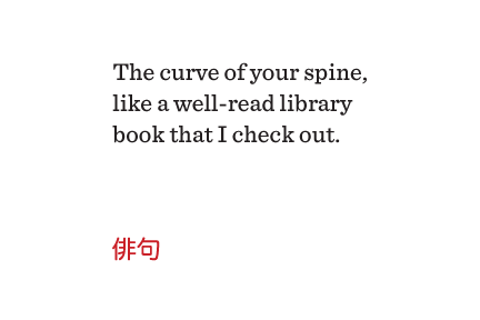 Greeting Card - Haiku Library
