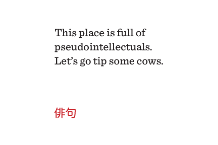 Greeting Card - Haiku Pseudointellectuals