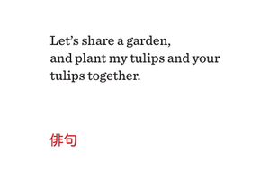 Greeting Card - Haiku Tulips