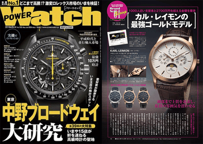 It was introduced in the April 2019 issue of Power Watch