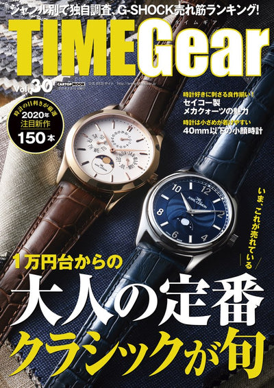 It was published alone on the cover of TimeGear Vol.30!
