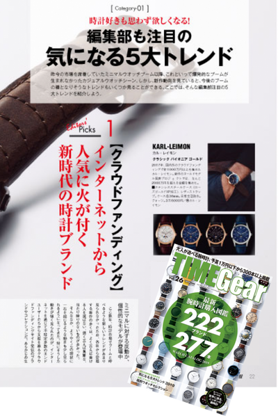 The Timegear Vol.26 editorial department has been selected as one of the five major trends that attract attention
