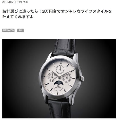 "&GP""watch you for them! 3 million yen is a stylish lifestyle to come more."""