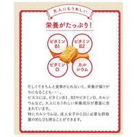 Glico BISCO, Fermented Butter Biscuits 15 pieces-Glico-Price JPN