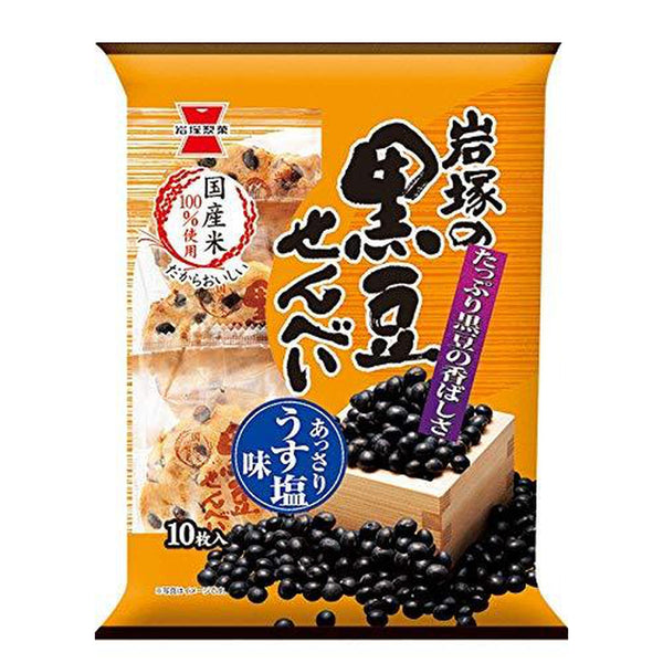Iwatsuka-Confectionery, Black Soy Bean Rice Crackers, Lightly Salted, 10 pieces-Iwatsuka-Confectionery-Price JPN