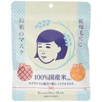Keana Nadeshiko, Rice Mask, 10 Pieces-Keana Nadeshiko-Price JPN