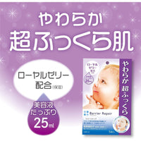 Mandom GATSBY Barrier Repair Facial Mask Super Plump Type, Contains Royal Jelly, 5 Counts-Mandom-Price JPN
