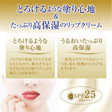 MENTHOLATUM Melty Cream Lip, Fragrance Free, SPF25(PA+++) 0.084oz-MENTHOLATUM-Price JPN