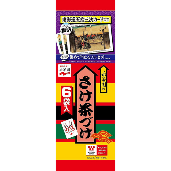 Nagatanien, Seasoning for Rice Soup, Salmon 6 servings 1.23oz-Nagatanien-Price JPN