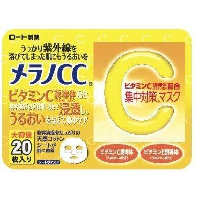 Rohto MeranoCC, Vitamin C Combination UV Concentration Countermeasure Penetration Mask 20 sheets, 6.6us fl oz-Rohto-Price JPN