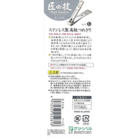 Takuminowaza Japan High Class Stainless Steel Nail Clippers G-1114-Takuminowaza-Price JPN