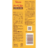 Tohato HARVEST Butter Toast, Super Thin & Tasty Appetizing Biscuit 3.5oz-Tohato-Price JPN