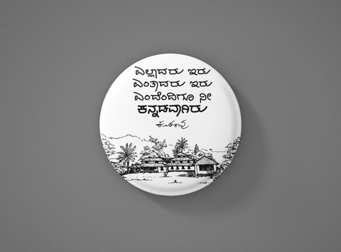 Kannadavaagiru Badge