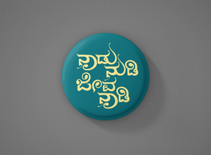Nadu Nudi Kannada Badge