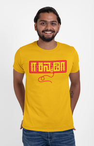 IT Kannadiga -Yellow-T-Shirt