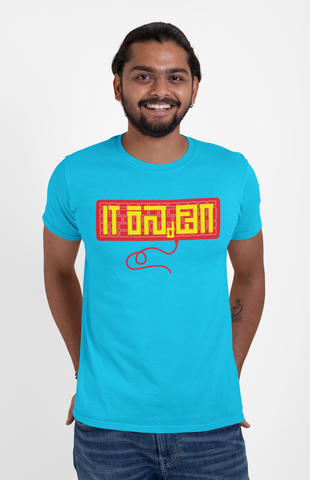 IT Kannadiga -Skyblue-T-Shirt