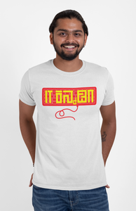 IT Kannadiga -WhiteT-Shirt