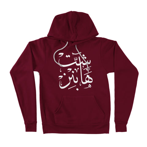 Shit Happens Hoodie Arabic Calligraphy Design