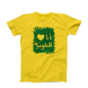 Funny T-shirt design I love Mloukhieh