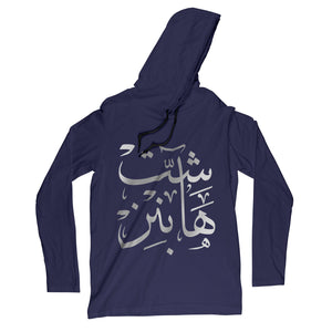 Shit Happens light hoodie Arabic calligraphy